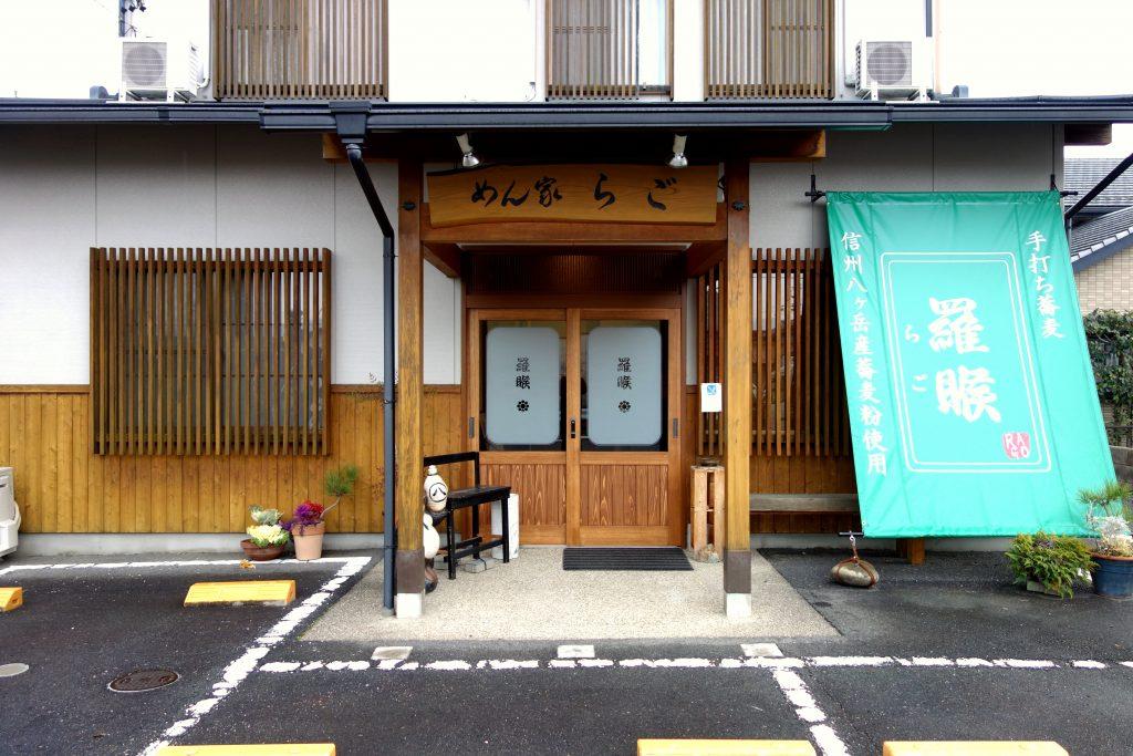 めん屋 羅睺 〈らご〉(岐阜県 多治見市 宝町 6-41-4 )