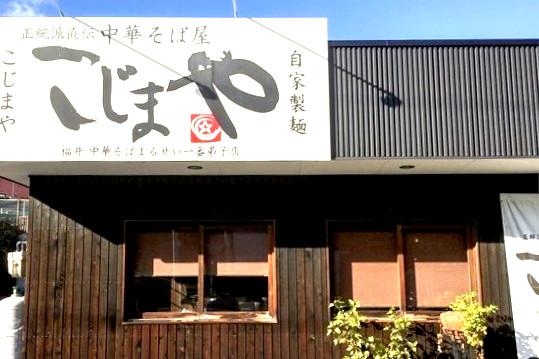こじまや(岐阜県土岐市土岐津町土岐口1494-3)