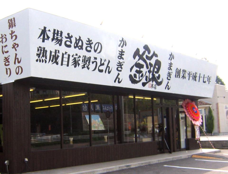 釜銀(うどん店/岐阜県可児市)