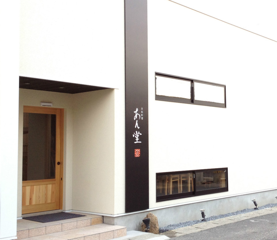 日本料理 あん堂