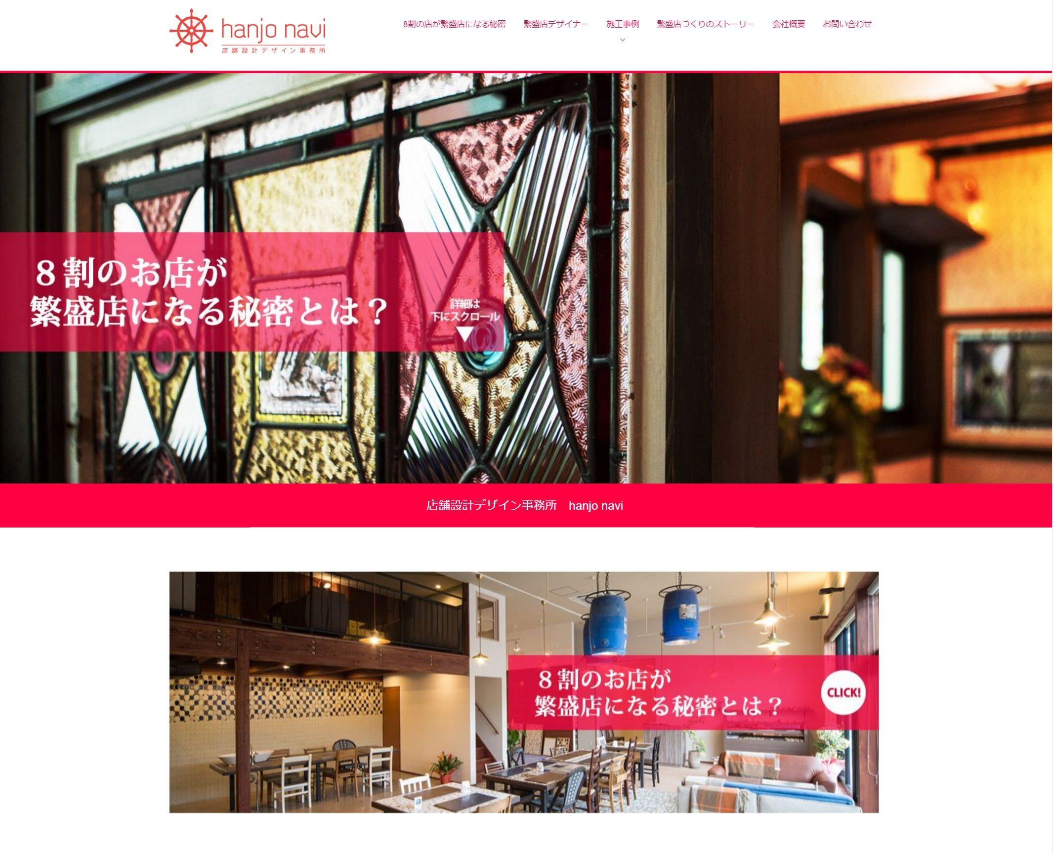 店舗デザインに特化した新サービス【hanjo navi】ウェブサイトを公開しました。