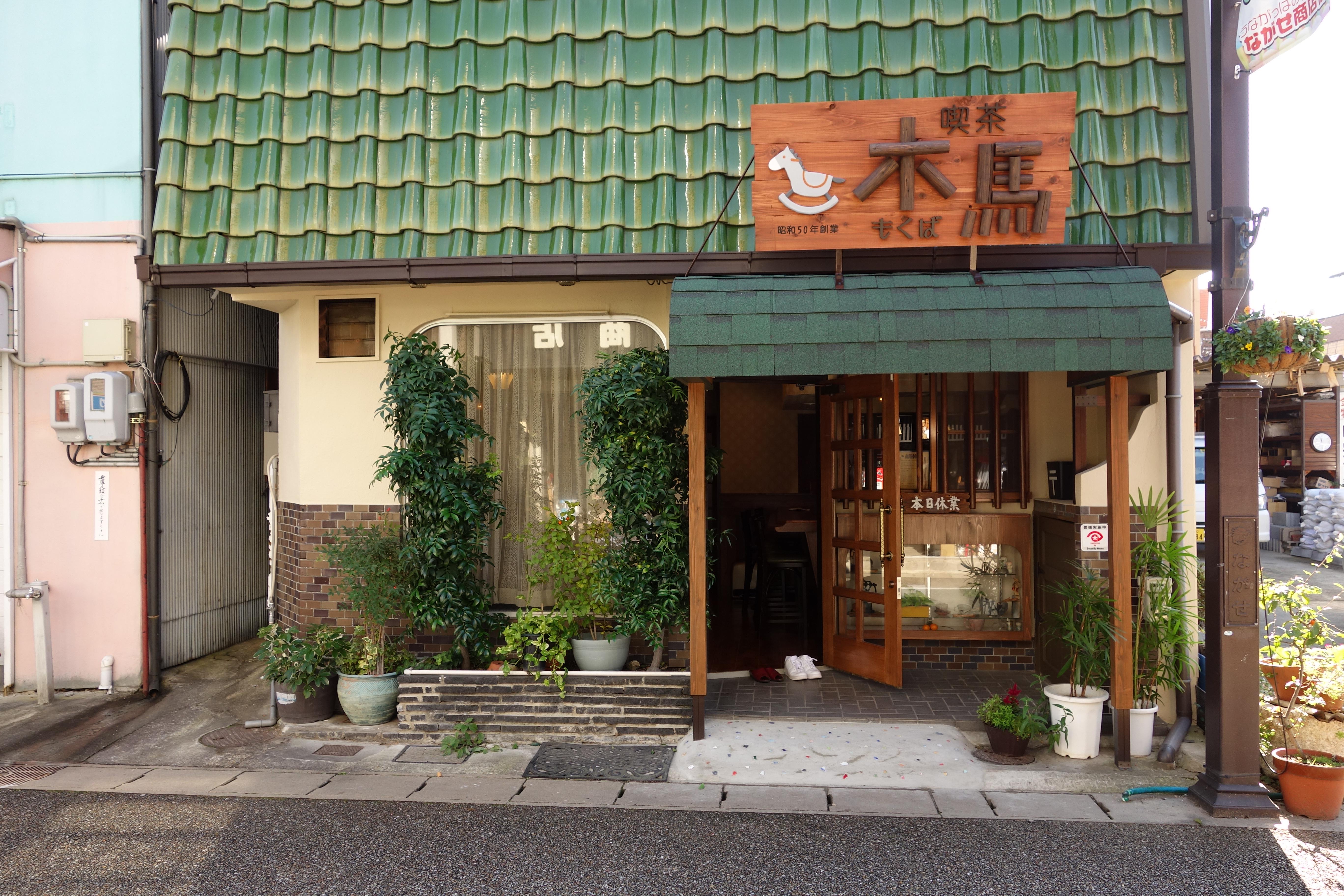 喫茶 木馬(岐阜県多治見市本町4-22)