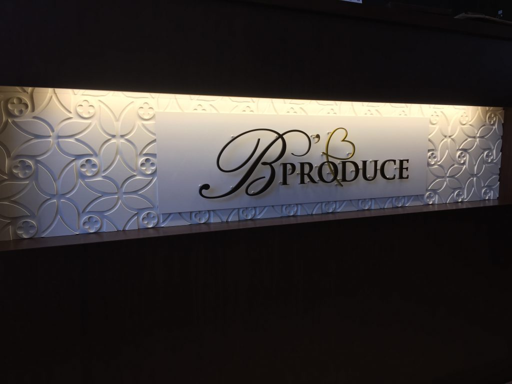 B'PRODUCE(ビー・プロデュース)痩身エステサロン〈多治見店・春日井店・尾張旭店・一宮店・各務原店・名古屋店〉