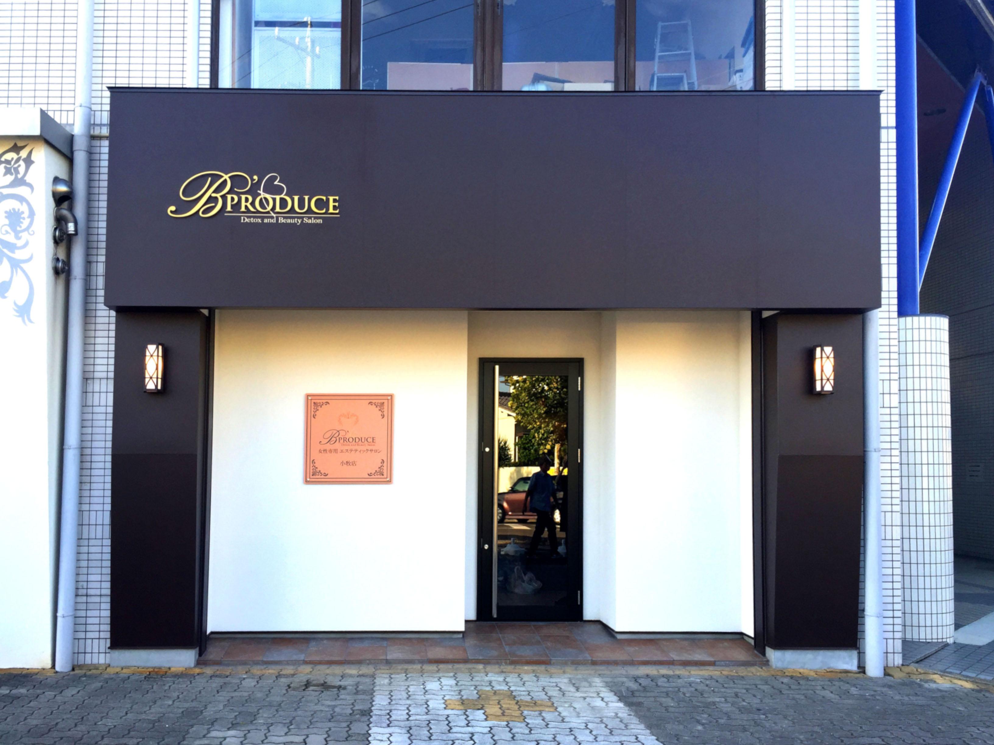 B'PRODUCE(ビー・プロデュース)痩身エステサロン 小牧店(愛知県小牧市小牧5-703)