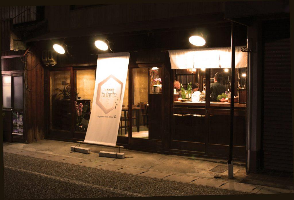 日本酒食堂 フラリト(岐阜県多治見市本町 ながせ商店街)