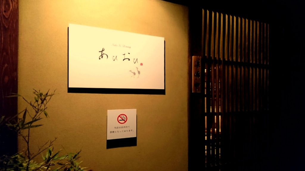 Sake&Dining あひおひ(岐阜県多治見市白山町3-89-1)