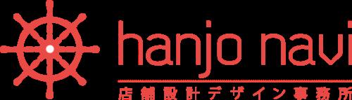 名古屋近郊の店舗デザイン・設計・内装・施工|hanjo navi